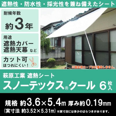 萩原工業 遮熱シート スノーテックスクール 約3.6×5.4m 6枚入 日差しから品物を守る遮熱防水カバー B071DWD2HY