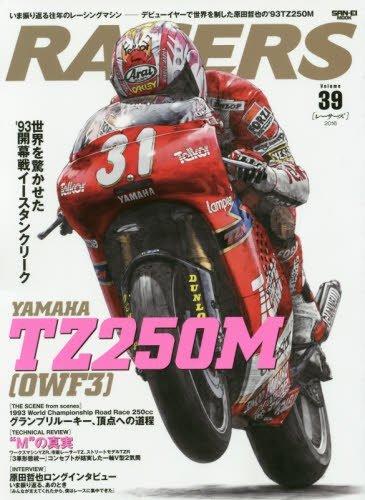RACERS Vol.39 (SAN-EI MOOK)