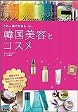 これ一冊でわかる韓国美容とコスメ