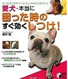 愛犬・本当に困った時のすぐ効くしつけ!―たった3つのポイントでしつけはうまくいく (実用BEST BOOKS)