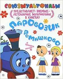 Parovozik iz Romashkovo: Ne ukazan: 9785170720149: Amazon.com: Books