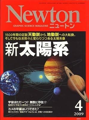 Newton (ニュートン) 2009年 04月号 [雑誌] (雑誌)