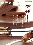 月刊 専門料理 2008年 02月号 [雑誌]