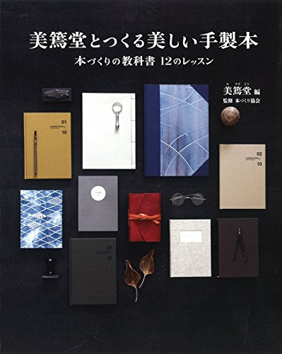 美篶堂とつくる美しい手製本: 本づくりの教科書 12のレッスン