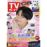 週刊TVガイド 2018年 10/5号