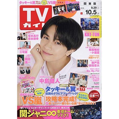 週刊TVガイド 2018年 10/5号 表紙画像