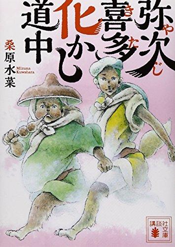 弥次喜多化かし道中 (講談社文庫)
