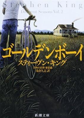 刑務所のリタ・ヘイワース/ゴールデンボーイ