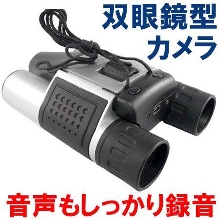 デジタル双眼鏡型ビデオカメラ10倍ズーム! コンサート、野鳥、スポーツ観戦にお勧め すぐに使える8GBメモリー付属 B01MDM2QLP