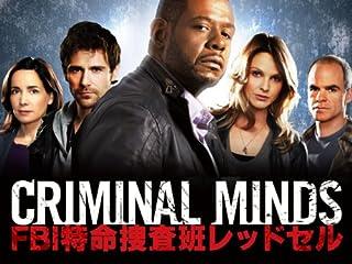 クリミナル・マインド/FBI 特命捜査班レッドセル