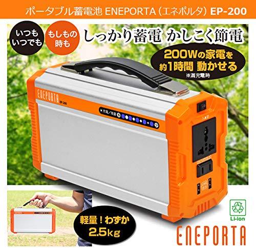クマザキエイム EP-200 222Wh AC出力200W ポータブル電源
