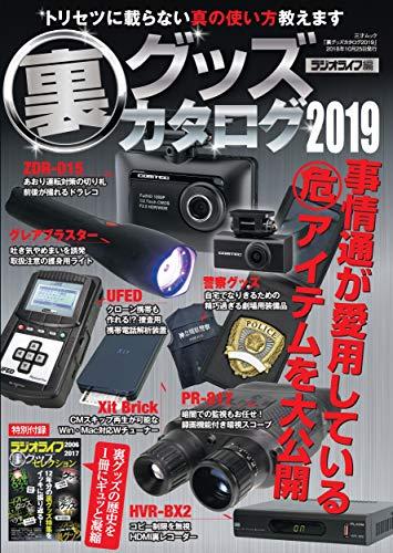 裏グッズカタログ 2018年発売号 大きい表紙画像