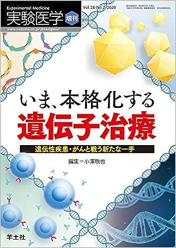ダウンロードブック 実験医学増刊 Vol.38 No.2 いま、本格化する 遺伝子治療〜遺伝性疾患・がんと戦う新たな一手 無料のePUBとPDF