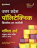 Uttar Pradesh Polytechnic Diploma in Pharmacy Ganit Varg JEEC 2018 (Old edition)