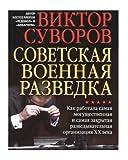 img - for Sovetskaya voyennaya razvedka (Russian Edition) book / textbook / text book