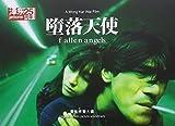 Fallen Angels (Original Soundtrack)