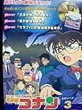 Super notes club only cassette Detective Conan Episode 3 (japan import)