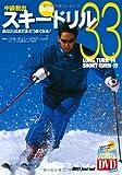DVD付 中級脱出・スキー即効ドリル33 (よくわかるDVD+BOOK)