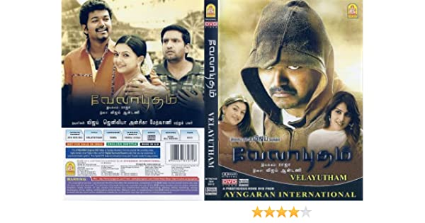 velayudham ayngaran dvd
