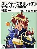 スレイヤーズでりしゃす (1) リナちゃん♥おしゃれ大作戦 (角川mini文庫 (42))