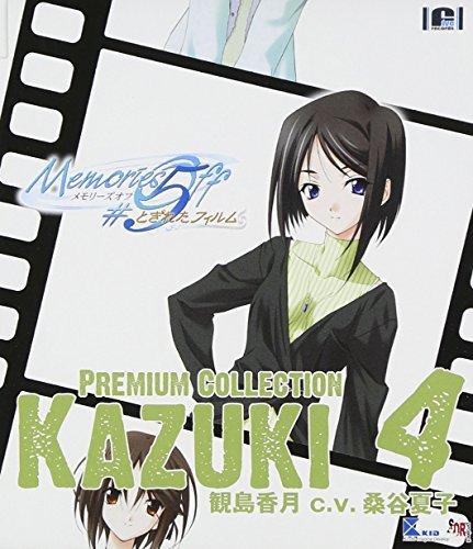 Memories off #5: Togireta Film Premium, Vol. 4 by Original Game Soundtrack (2005-12-22)