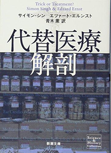 代替医療解剖 (新潮文庫)