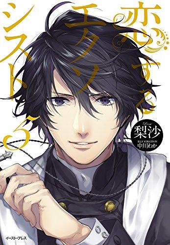 恋するエクソシスト5 (レガロシリーズ)