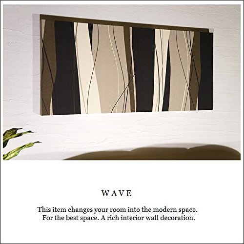 ファブリックパネル アリス MODERNWAVE 90×40×3cm ウェーブ 茶系 ブラウン 幾何学 壁インテリア インテリア 人気 厚型軽量 WAVE MODERN 同梱可 B07645FKFZ