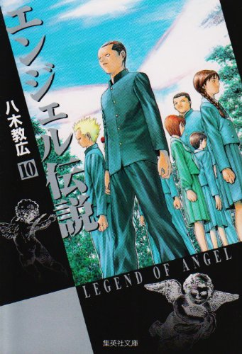 Angel Densetsu 10 (Shueisha Paperback - comic version) (2007) ISBN: 4086186136 [Japanese Import]