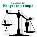 Iskusstvo spora | Sergey Povarnin