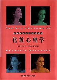 化粧心理学 : 化粧と心のサイエンスの書影