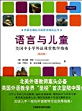 Languages and Children-Making the Match: New Languages for Young Learners (Chinese Edition)