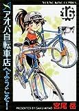 アオバ自転車店へようこそ! 16巻 (ヤングキングコミックス)