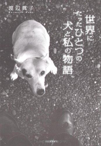 世界にたったひとつの犬と私の物語