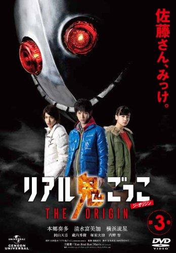Japanese TV Series - Real Onigokko The Origin Vol.3 [Japan DVD] GNBD-1579
