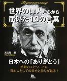 世界の偉人たちから届いた10の言葉―日本への「ありがとう」