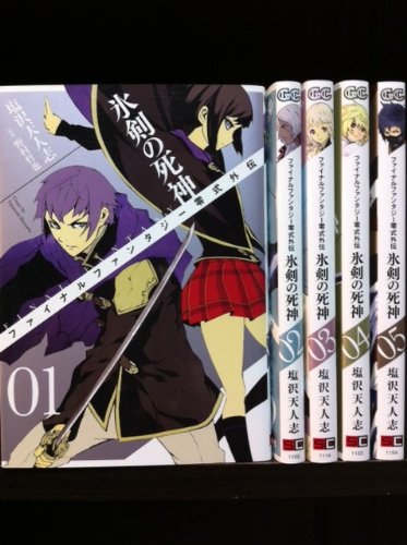 ファイナルファンタジー零式外伝 氷剣の死神 コミック 1-5巻セット (ガンガンコミックス)