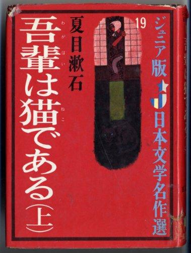 Wagahai wa neko de aru [Japanese Edition]