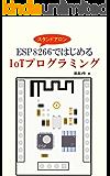 ESP8266ではじめるIoTプログラミング