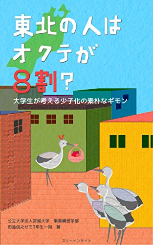 Are people in the Tohoku district a little shy: Unclarified points about decrease in the number of children written by Uniersity students (jinkougenshyou shoushika) (Japanese Edition)