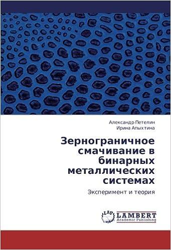 Book Zernogranichnoe smachivanie v binarnykh metallicheskikh sistemakh: Eksperiment i teoriya (Russian Edition)
