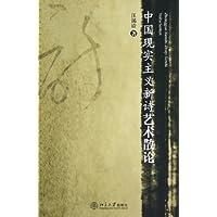 中國現實主義新詩藝術散論