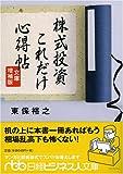 株式投資これだけ心得帖 文庫増補版 (日経ビジネス人文庫)