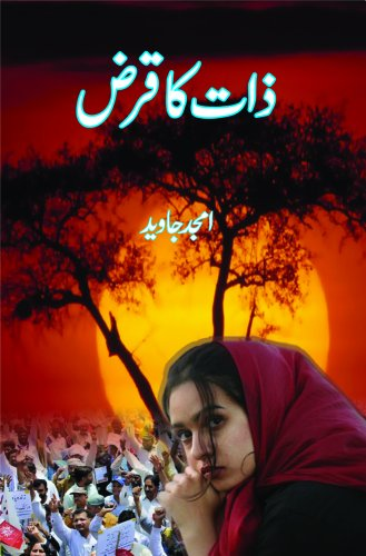 Zaat Ka Qarz (Urdu Edition)