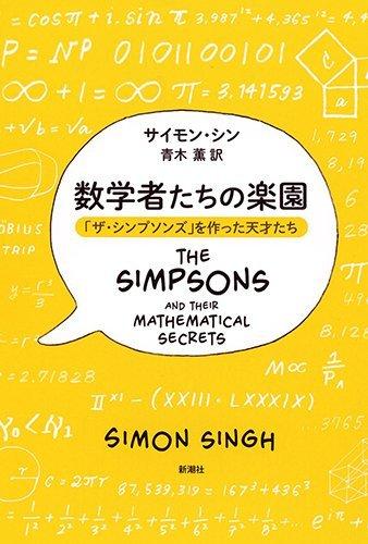 """『数学者たちの楽園 「ザ・シンプソンズ」を作った天才たち』サイモンシンは""""ET""""の通訳だった"""