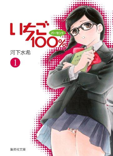 いちご100% 1 (集英社文庫―コミック版)