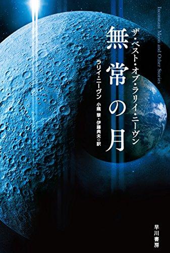 無常の月 ザ・ベスト・オブ・ラリイ・ニーヴン (ハヤカワ文庫SF)