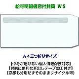 エコエコ窓付き封筒 給与明細書封筒 透けない白(プライバシー保護) テープ付(100枚)