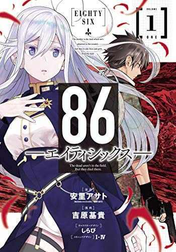 86―エイティシックス―(1) (ヤングガンガンコミックス)