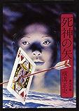 死神の矢 「金田一耕助」シリーズ (角川文庫)